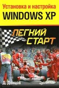 Донцов Дмитрий - Установка и настройка Windows XP. Легкий старт скачать бесплатно