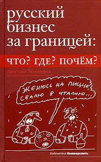 Тихомиров Дмитрий - Русский бизнес за границей. Что? Где? Почем? скачать бесплатно