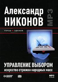 Никонов Александр - Управление выбором. Искусство стрижки народных масс скачать бесплатно