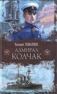 Поволяев Валерий - Адмирал Колчак скачать бесплатно
