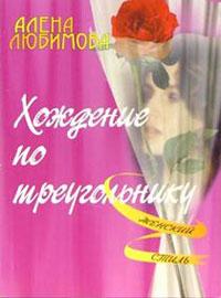 Любимова Алена - Хождение по треугольнику скачать бесплатно