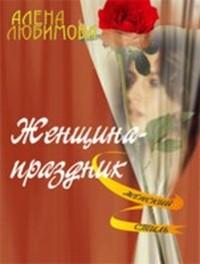 Любимова Алена - Женщина  - праздник скачать бесплатно