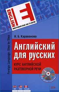 Караванова Наталья - Английский для русских. Курс английской разговорной речи скачать бесплатно