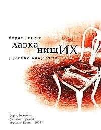 Евсеев Борис - Лавка нищих. Русские каприччио скачать бесплатно