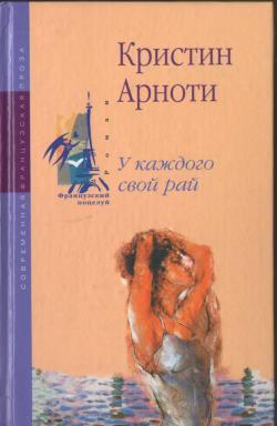 Арноти Кристин - У каждого свой рай скачать бесплатно