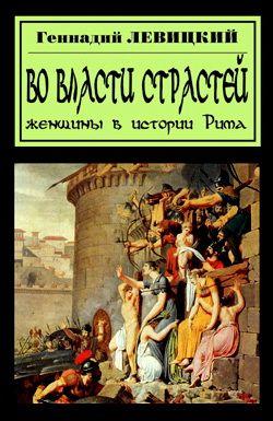 Левицкий Геннадий - В плену страстей. Женщины в истории Рима скачать бесплатно