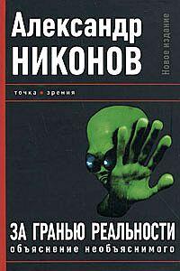 Никонов Александр - За гранью реальности. Объяснение необъяснимого скачать бесплатно