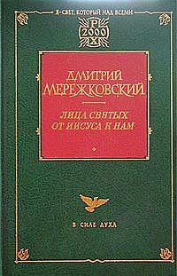 Мережковский Дмитрий - скачать бесплатно все книги