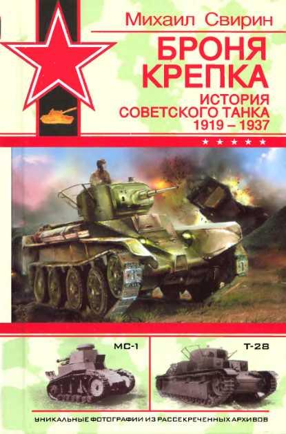 Свирин Михаил - Броня крепка: История советского танка 1919-1937 скачать бесплатно