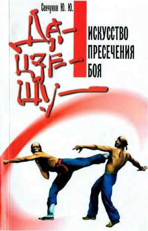 Сенчуков Юрий - Да-цзе-шу — искусство пресечения боя скачать бесплатно