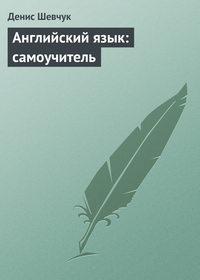 Шевчук Денис - Английский язык: самоучитель скачать бесплатно