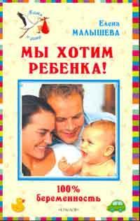 Обложка книги Мы хотим ребенка. 100% беременность!