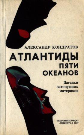Кондратов Александр - Атлантиды пяти океанов скачать бесплатно