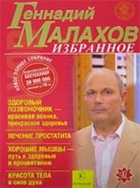 Малахов Геннадий - Хорошие мышцы  - путь к здоровью и процветанию скачать бесплатно