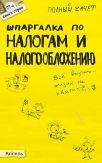 Меденцов Александр - Шпаргалка по налогам и налогообложению скачать бесплатно