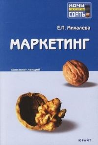 Михалева Е. - Маркетинг: конспект лекций скачать бесплатно
