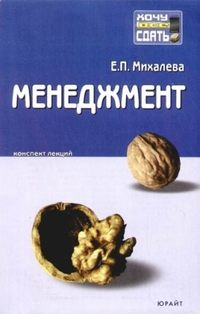 Михалева Е. - Менеджмент: конспект лекций скачать бесплатно