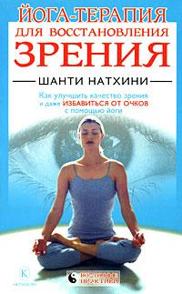 Натхини Шанти - Йога-терапия для восстановления зрения скачать бесплатно