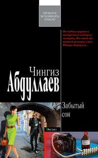 Абдуллаев Чингиз - Забытый сон скачать бесплатно