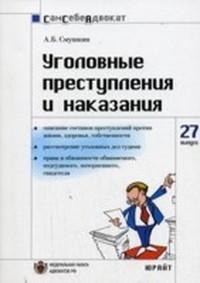 Смушкин Александр - Уголовные преступления и наказания скачать бесплатно