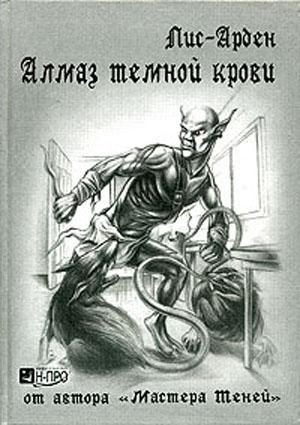 Арден Лис - Алмаз темной крови. Книга 1 скачать бесплатно