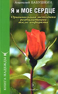 Бабушкин Анатолий - Я и моё сердце. Оригинальная методика реабилитации после инфаркта скачать бесплатно