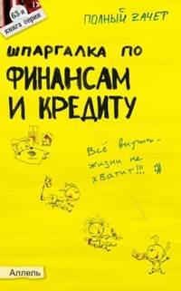 Мягкова Екатерина - Шпаргалка по финансам и кредиту скачать бесплатно