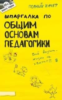Οι μάγισσες της Σμύρνης : Εξιστόρηση 2001