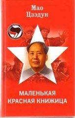 Мао Цзэдун - Маленькая красная книжица скачать бесплатно