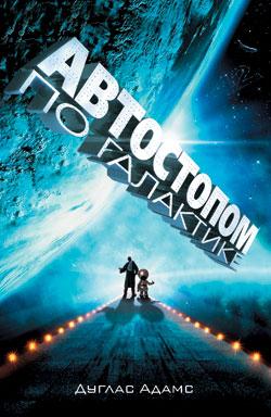 Адамс Дуглас - Автостопом по Галактике. Ресторан «У конца Вселенной» скачать бесплатно