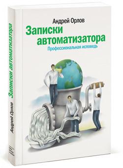 Орлов Андрей - Записки автоматизатора. Профессиональная исповедь скачать бесплатно