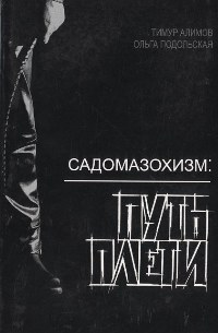 Алимов Тимур - Садомазохизм: путь плети (с иллюстрациями) скачать бесплатно
