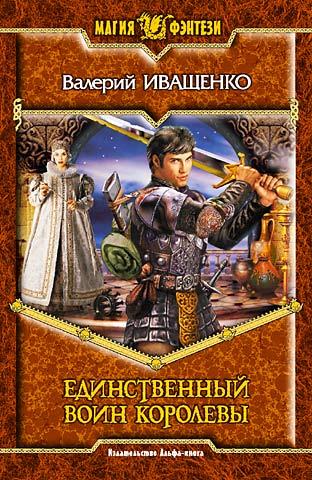 Иващенко Валерий - Единственный воин Королевы скачать бесплатно