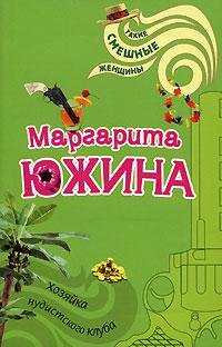 Южина Маргарита - Хозяйка нудистского клуба скачать бесплатно
