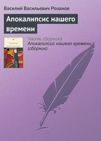 Розанов Василий - Апокалипсис нашего времени скачать бесплатно