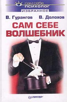 Долохов Владимир - Сам себе волшебник скачать бесплатно