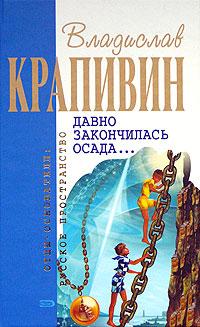 Крапивин Владислав - Давно закончилась осада… скачать бесплатно