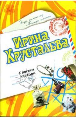 Хрусталева Ирина - С легким наваром скачать бесплатно