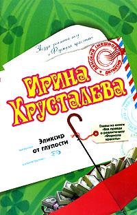 Хрусталева Ирина - Эликсир от глупости скачать бесплатно