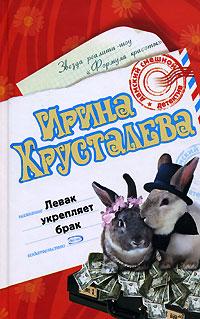 Хрусталева Ирина - Левак укрепляет брак скачать бесплатно