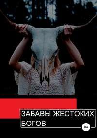 Петров Александр - Забавы жестоких богов скачать бесплатно