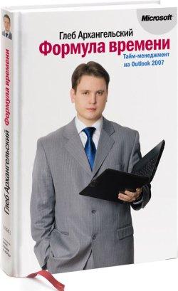 Архангельский Глеб - Формула времени. Тайм-менеджмент на Outlook 2007 скачать бесплатно