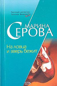 Серова Марина - На ловца и зверь бежит скачать бесплатно