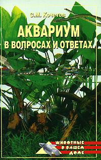 Кочетов Сергей - Аквариум в вопросах и ответах скачать бесплатно