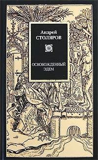 Столяров Андрей - О том, чего нет скачать бесплатно
