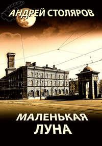 Столяров Андрей - Маленькая Луна скачать бесплатно