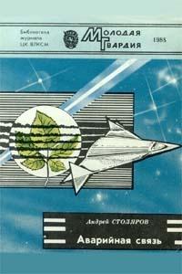 Столяров Андрей - Аварийная связь скачать бесплатно