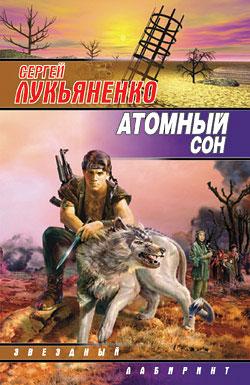 Лукьяненко Сергей - Атомный сон (Cборник) скачать бесплатно