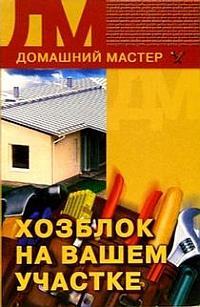 Сбитнева Евгения - Хозблок на вашем участке скачать бесплатно