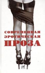 Протов Виталий - Я женщина терпеливая, но скачать бесплатно